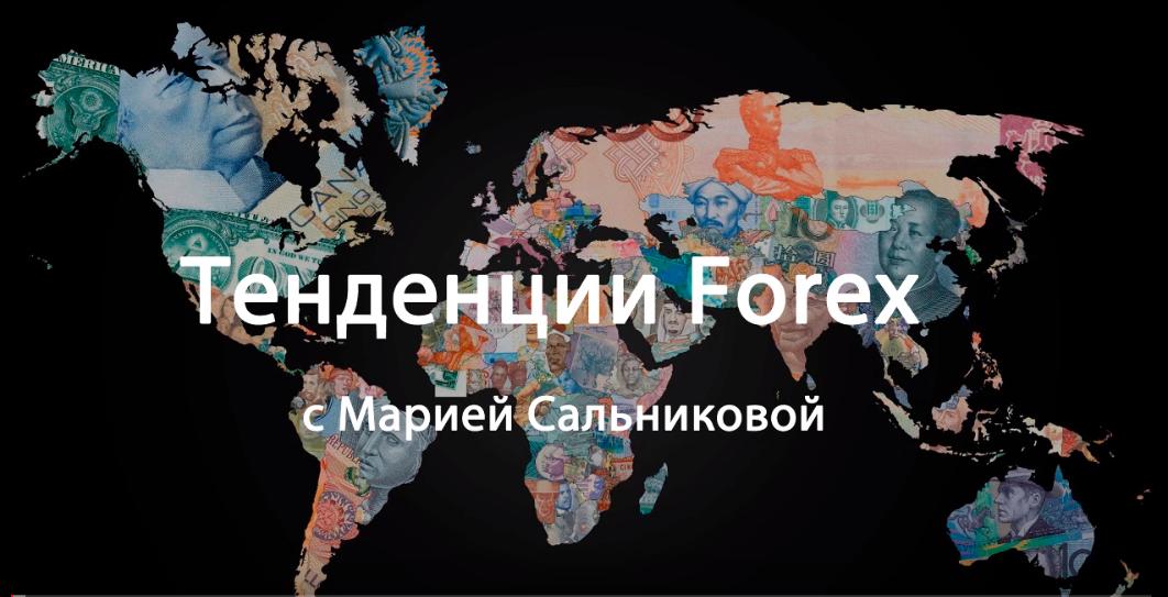 Тенденции Forex с Марией Сальниковой