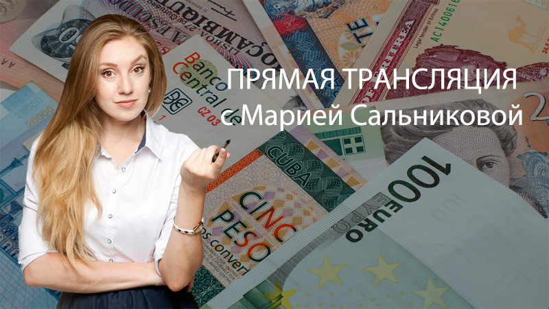 Прямая трансляция с Марией Сальниковой