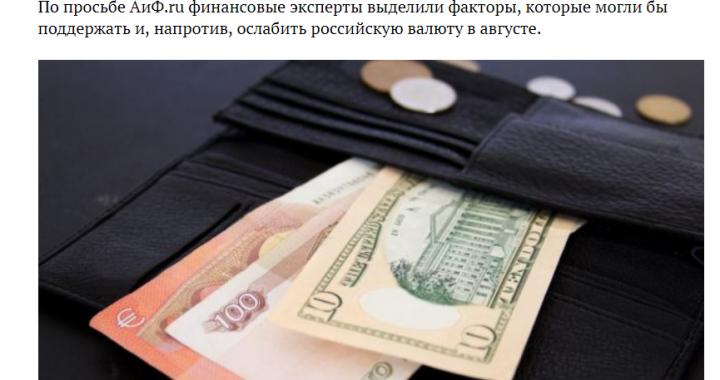 aif.ru Валютный прогноз: что будет с рублем, евро и долларом в августе?