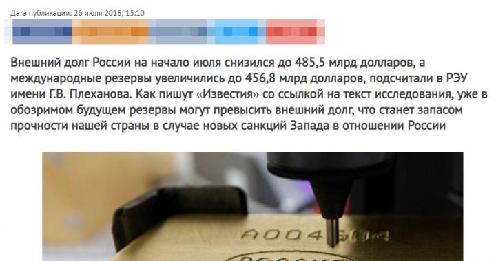 news-front.info Россия обезопасила себя от новых санкций США