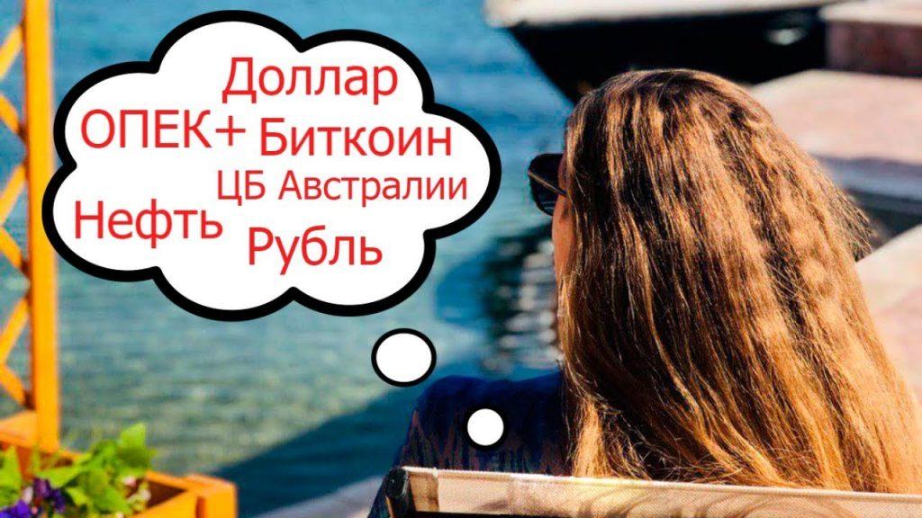 Продать #нефть Brent и AUDUSD, купить #Bitcoin. Курс #Доллар США в России и в мире