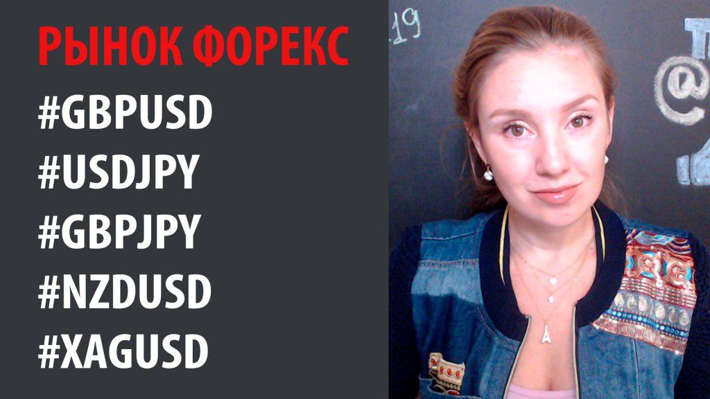 Рынок Форекс - 23.09.19 - 27.09.19 Фунт, Доллар США, Йена, Серебро