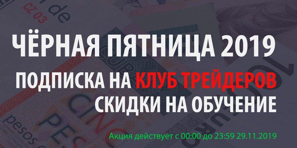 ЧЁРНАЯ ПЯТНИЦА 2019 НАЧАЛАСЬ!