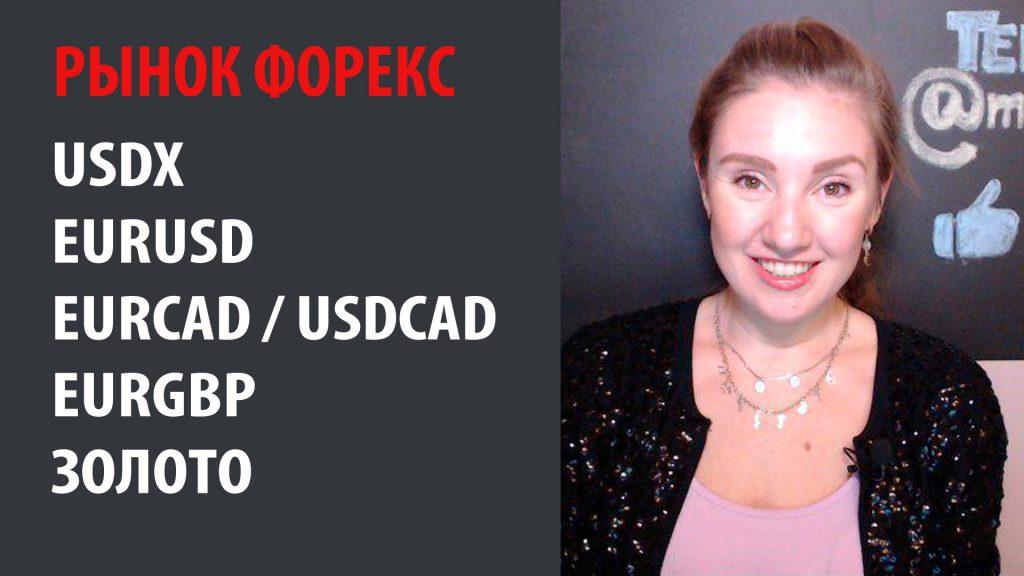 Рынок Форекс - 04.11.19 - 08.11.19 Индекс доллара, Евро Доллар, EURCAD, USDCAD, Евро Фунт и Золото