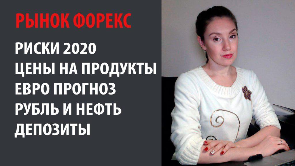 Риски 2020 года. Евро Нефть и Рубль. Цены на продукты, алкоголь, автомобили перед НГ 2020 в РФ