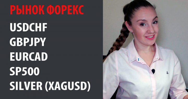 Рынок Форекс — 02.12.19 — 06.12.19 #USDCHF, #GBPJPY, #EURCAD, #SP500, #Silver (#XAGUSD)