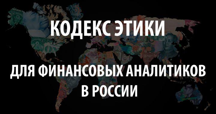 ‼️ Этика для финансовых аналитиков в России ‼️