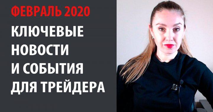 Февраль 2020 Новости и события для трейдеров на финансовых рынках