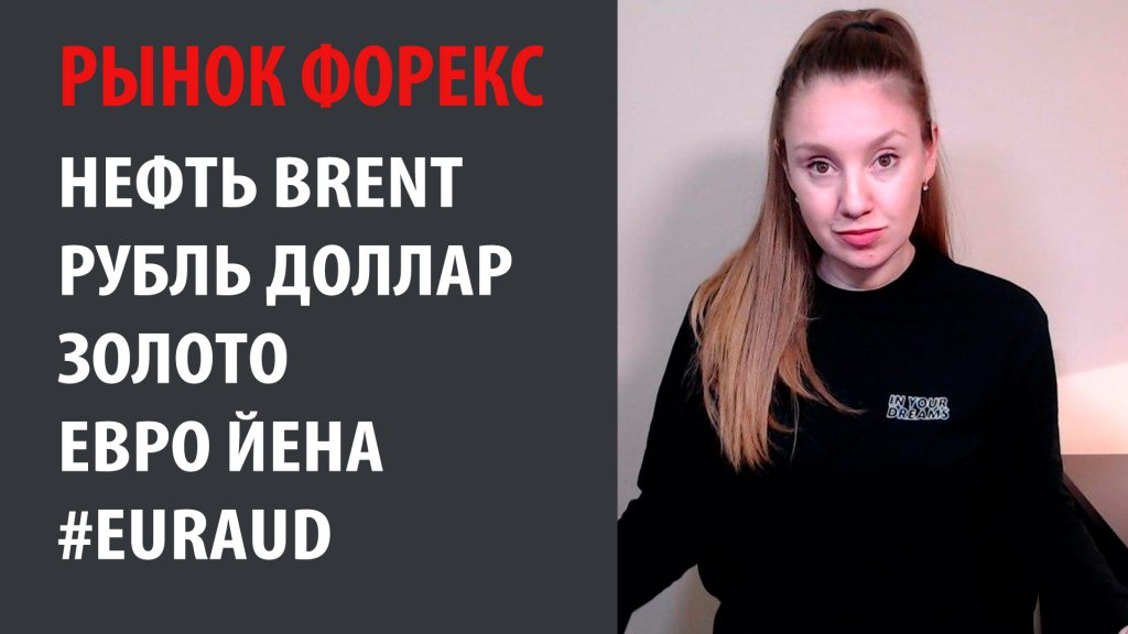 Рынок Форекс 27.04.20 - 01.05.20 Нефть Brent, Золото, Рубль Доллар