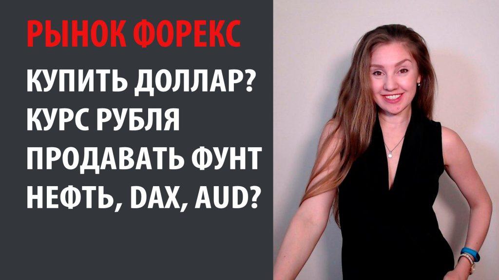 Причины купить доллар. Курс рубля. Продавать ли фунт, нефть, Dax, AUD?