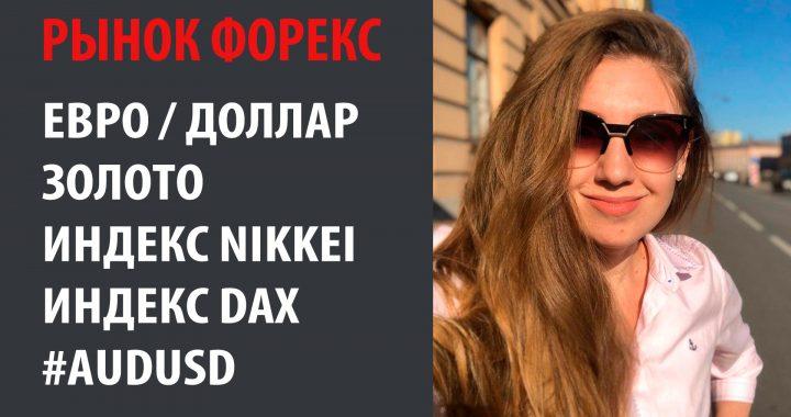 Рынок Форекс 11.05.20 — 15.05.20 Евро Доллар, Золото, Индексы Nikkei и DAX