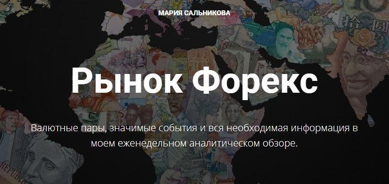 РЫНОК ФОРЕКС RU