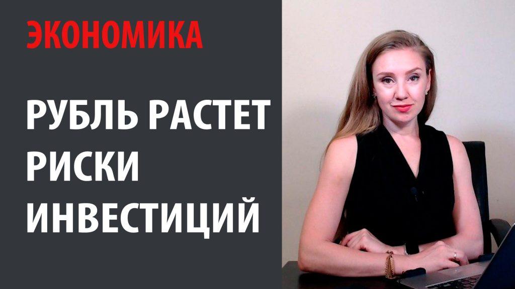 Никто не верил, а рубль растет. Про Нефть, РТС и риски инвестиций