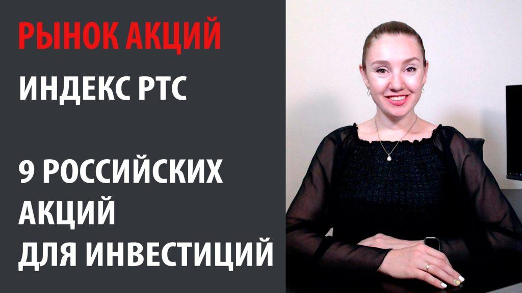 РТС и 9 российских акций для инвестиций