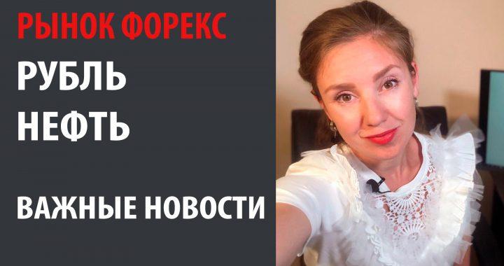 Рубль и нефть. Важные новости
