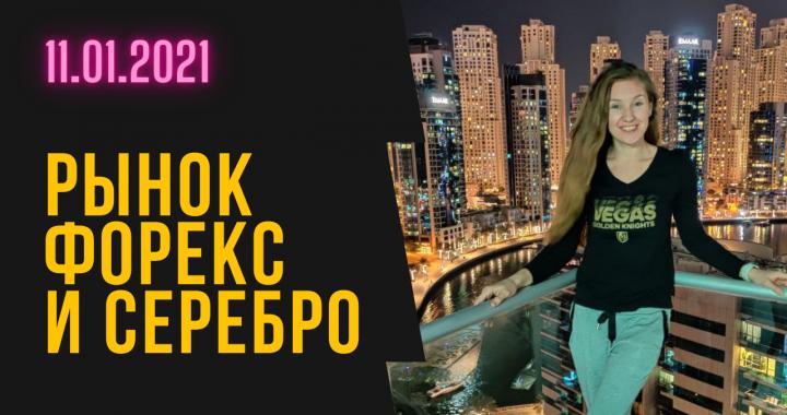 Рынок Форекс на 11 января + Серебро
