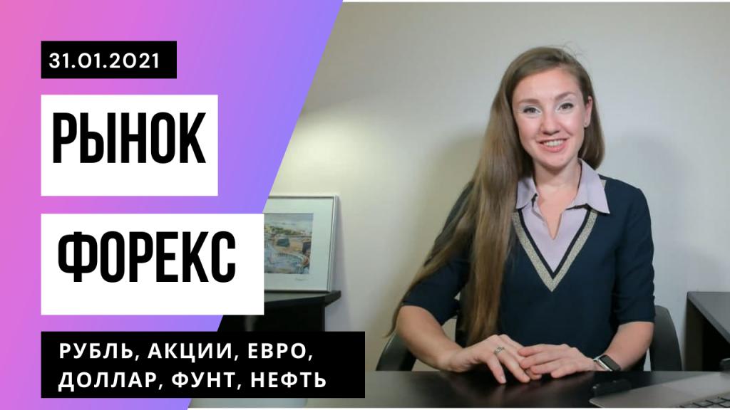 Рынок Форекс: Евро Рубль, Доллар Рубль, Акции, Фунт, Нефть