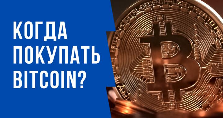Когда покупать Bitcoin?