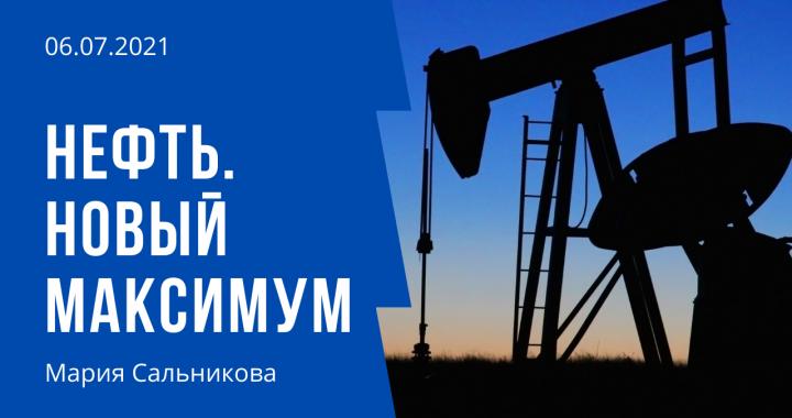 Нефть. Новый максимум