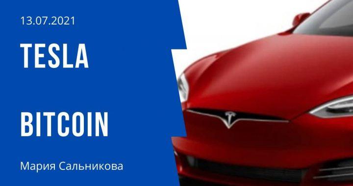 Tesla и Bitcoin, 13 июля