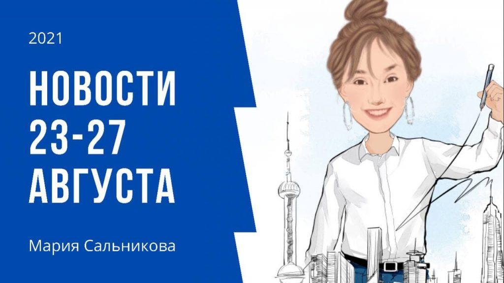 Мария Сальникова Новости